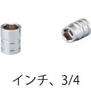 標準長ソケット(インチ)・3/4以上